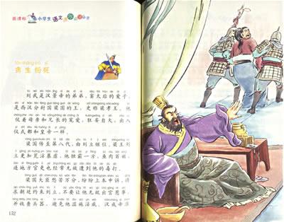 《中外民间故事》带给孩子们传统文化和美德的教育;《中外名人故事》