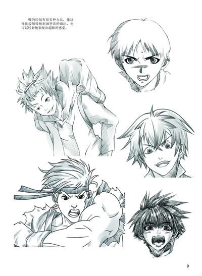 动漫秀场7——漫画人物表情素描技法手册(第2版)(史上
