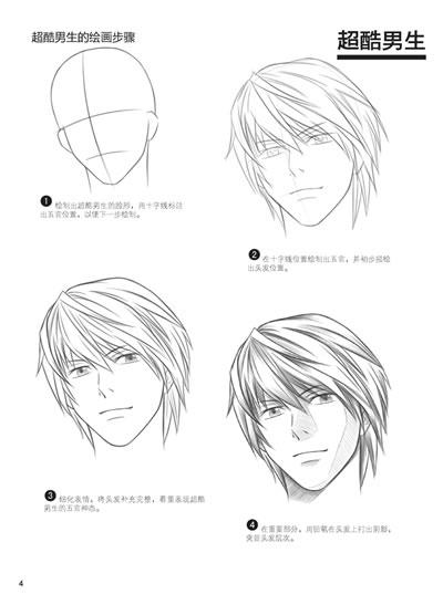 动漫秀场7——漫画人物表情素描技法手册(第2版)