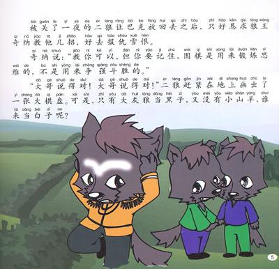围棋童话:吃子提高篇》是中国也是世界上第一部由小动物跳到棋盘上