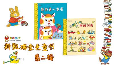 《会跳的图画词典》——跟可爱的动物学英语!