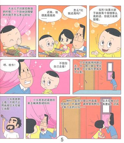 儿子和小头爸爸漫画版 和麻雀做游戏 早教︱幼儿︱青少 卡通︱漫画