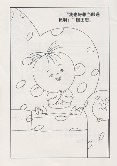 大耳朵图图涂色书—小小邮递员?母亲节礼物