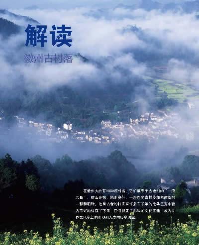 中国古建筑之旅:徽州 山水村落