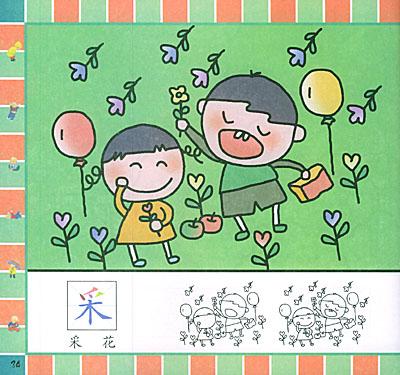 学画画·人物/小画家笨笨熊