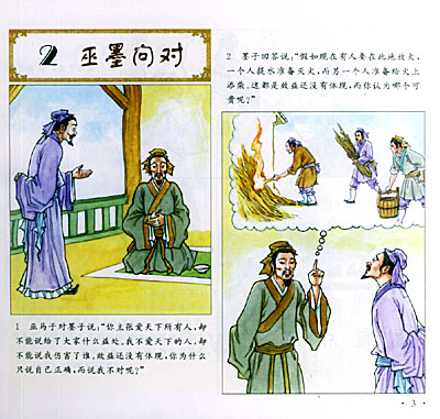 中国古代寓言故事(四)