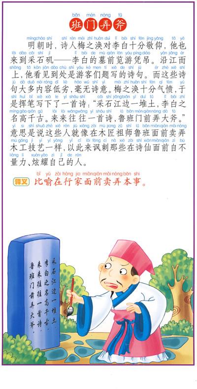 《成语/儿童学习启蒙大挂图》(庞国涛.)【简介
