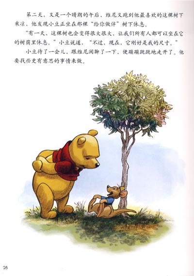 小熊维尼亲近自然绘本故事:一棵特别的树图片