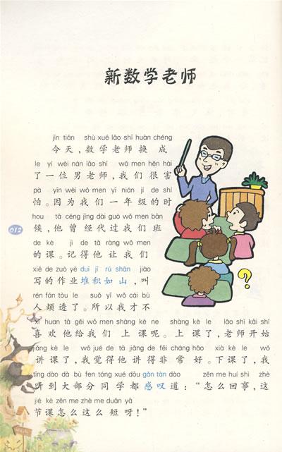 小学三年级起步作文教学初探