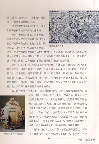 潮州l木雕神亭,形似宫殿,形体高人,例如广东民间工艺博物馆馆藏之