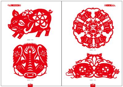 (吉祥剪纸)十二生肖系列丛书·亥猪