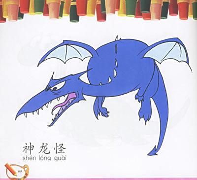 画怪兽神话人物(注音版)/卡通涂鸦丛书
