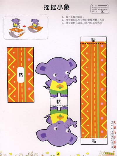 《开心游戏手工:1b幼儿园小班》(北京小红花图书工作.