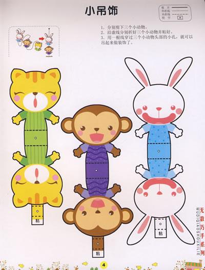 《开心游戏手工:1b幼儿园小班》北京小红花图书工作