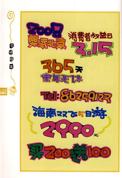 【rt5】行业手绘pop:字体提高 李驰宇 吉林美术出版社 9787538632354