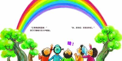 美丽的彩虹