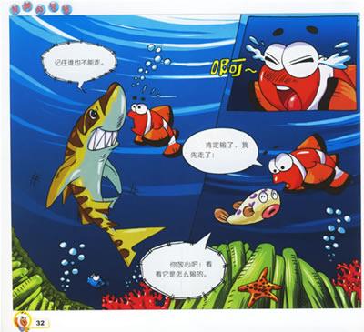 海洋动物运动会3——儿童系列绘本