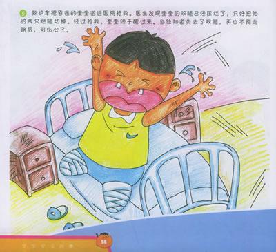 儿童手绘安全图画