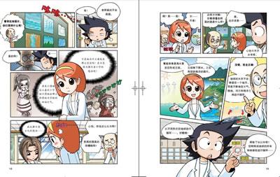 科学实验王15.地震与火山我的第一本科学漫画书