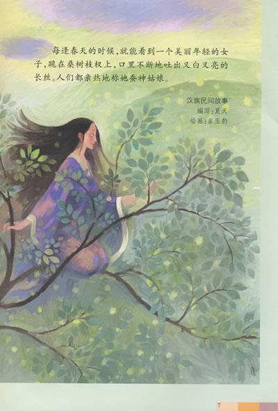上册  蚕神姑娘  仓颉造字  牛郎织女  孟姜女的传说   白蛇传  梁山