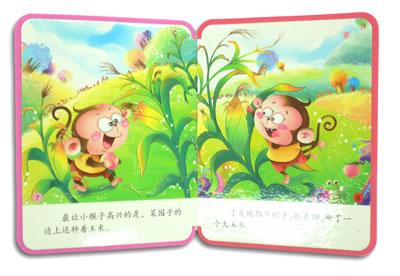 中国童话(第二辑)小猴子下山