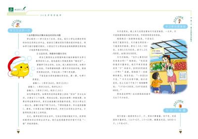 """学习方法 报考 >> 爱读本:30天开窍学习金点子套装系列   """"中国小学生图片"""
