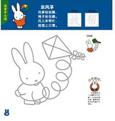 系列-儿歌简笔画; 洋娃娃简笔画图片; 米菲手脑灵活系列儿歌简笔画4岁