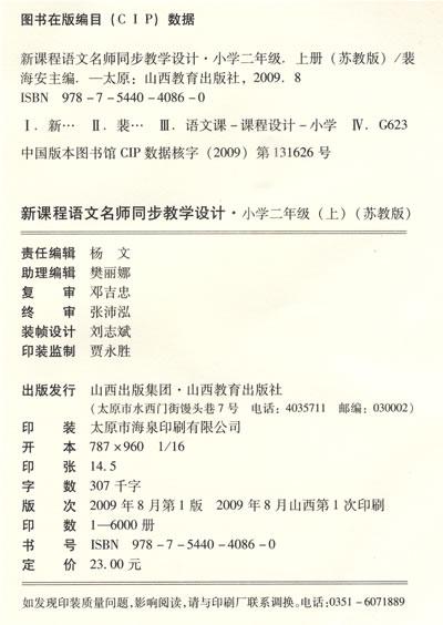 小学二年级语文:上册——名师同步教学设计苏教版
