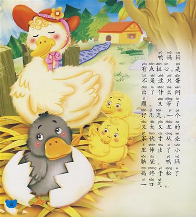 丑小鸭(精品童话)