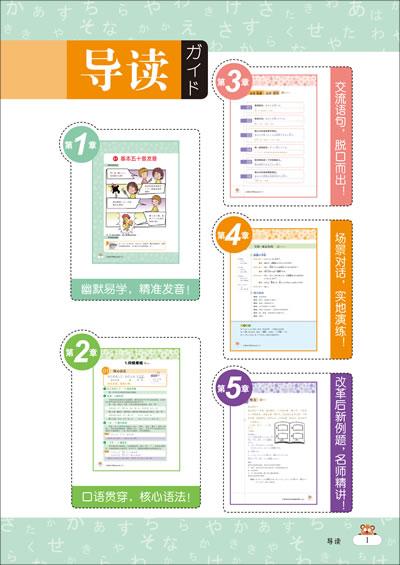 《日语学习零起点30天自学:漫画图解,日语入门特内涵漫画图片