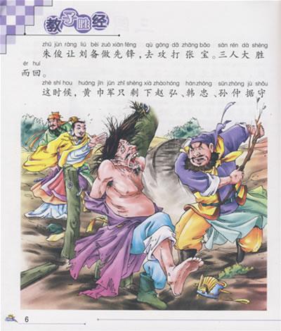 教子胜经:三国演义(精读本)