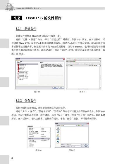 2.1 课堂案例——制作逐帧动画    7.2.2 帧动画    7.2.
