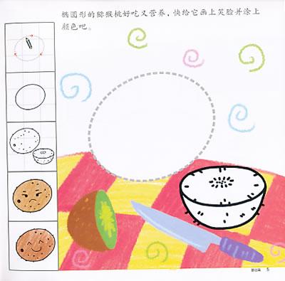 《幼儿图形创意画 创意篇》(格林图书.)【简介