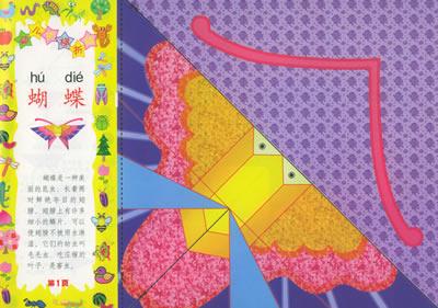 折纸贴画,开发宝宝的创作潜能
