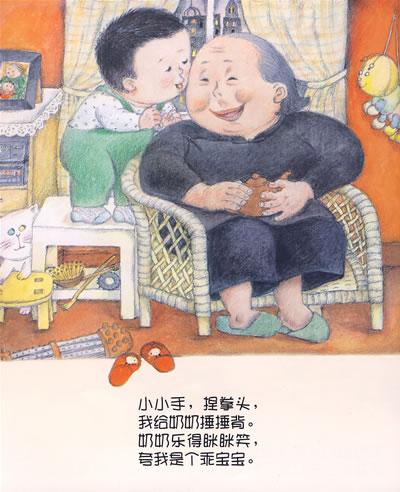 宝宝爱妈妈儿童画