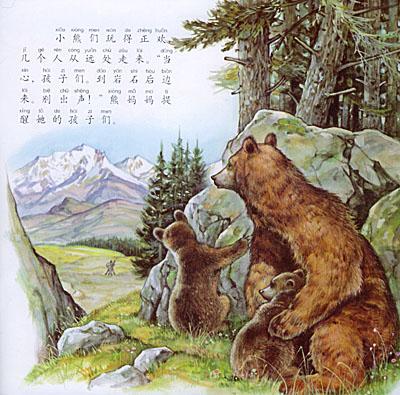 贪睡的小熊——跟随小动物的足迹(注音版)