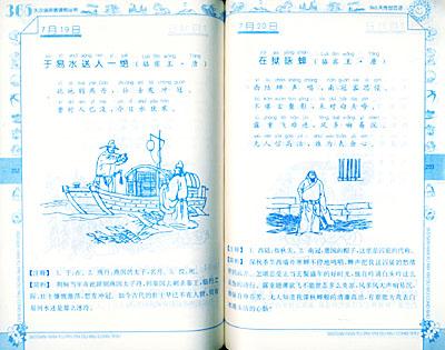 《365天传世古诗——汉语拼音读物》(李佳.)【简介图片