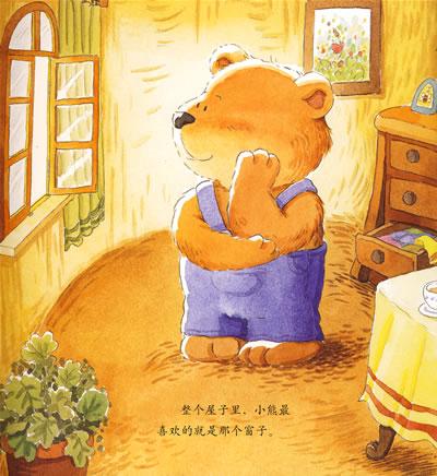 冰波童话小熊的阳光/20444656