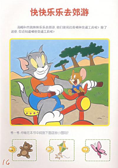 老鼠划船卡通图片