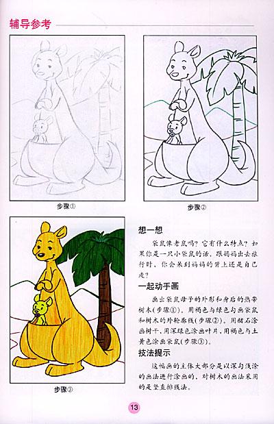 彩色水笔画画法——儿童绘画技法教程