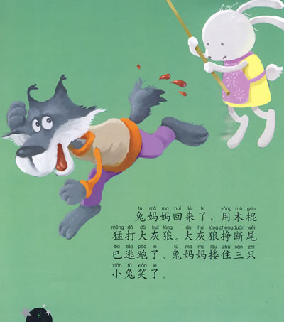 睡前故事::0-1岁(精绘美图 大字注音)(附光盘)