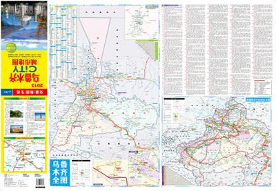 《2013乌鲁木齐city城市地图