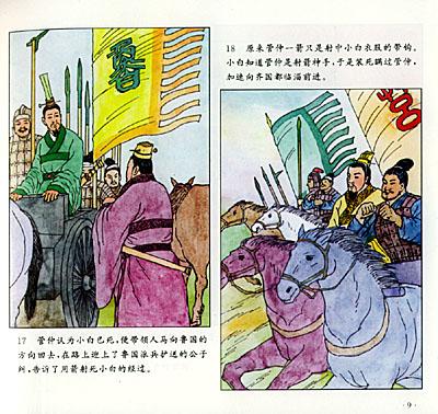 管仲--中国历代名人故事