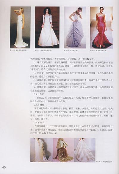 服装色彩选用(搭配),服装造型设计,服装设计师的灵感来源等.