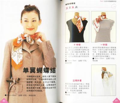 丝巾主要有正方形和长方形两种,尺寸大小则有许多种类.