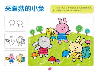 小红花:幼儿绘画启蒙(全6册)