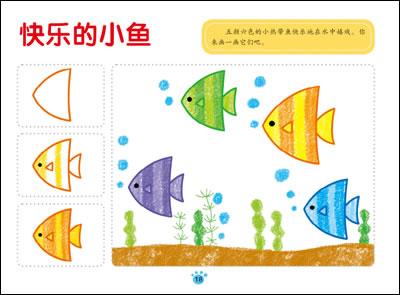 《幼儿绘画启蒙(全6册)》(北京小红花图书工作室.)