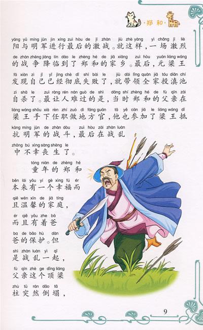 少儿成长必读的励志书:郑和(中国名人故事)