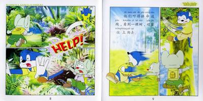 恐龙时代18 海岛迷踪 蓝猫淘气3000问.口袋书系列 注音版