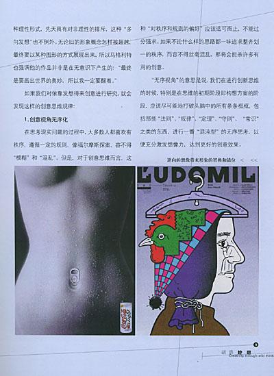 国际招贴设计双年展,同年获得德国daad学术交流 目  录 序 图形创意常图片